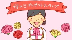 母の日 プレゼント 人気 ランキング