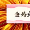 金婚式のお祝いで喜ばれる【プレゼント】と【メッセージ】文例集!